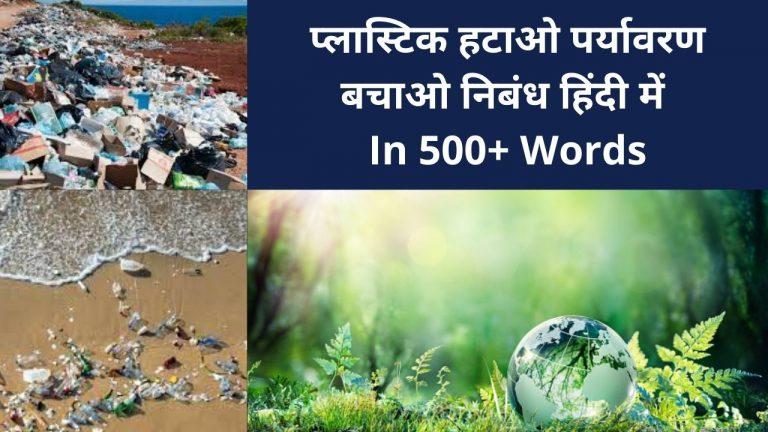 प्लास्टिक हटाओ पर्यावरण बचाओ निबंध