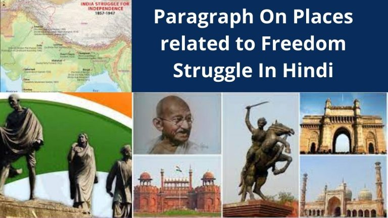 Paragraph On Places related to Freedom Struggle In Hindi